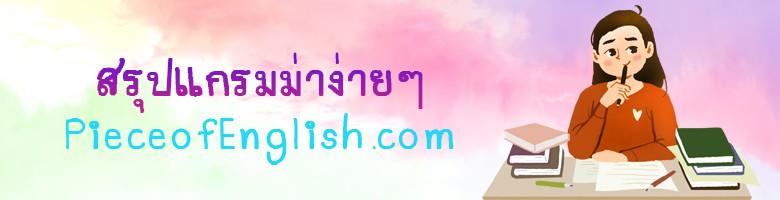 ไวยากรณ์ภาษาอังกฤษ สรุปแกรมม่าแบบง่ายๆ