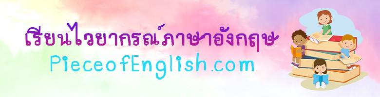 ไวยากรณ์ภาษาอังกฤษ